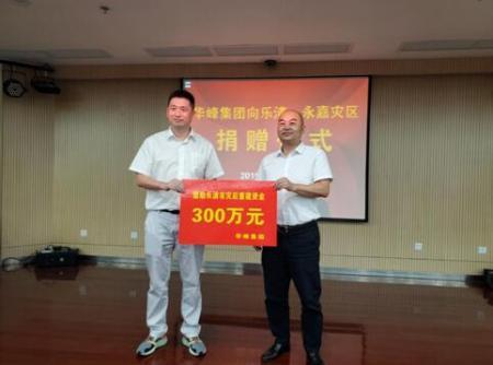 中华慈善突出贡献奖_企业公民 - 华峰集团-打造国际一流的新材料合作伙伴